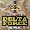 静岡県サバイバルゲームフィールド:デルタフォース沼津