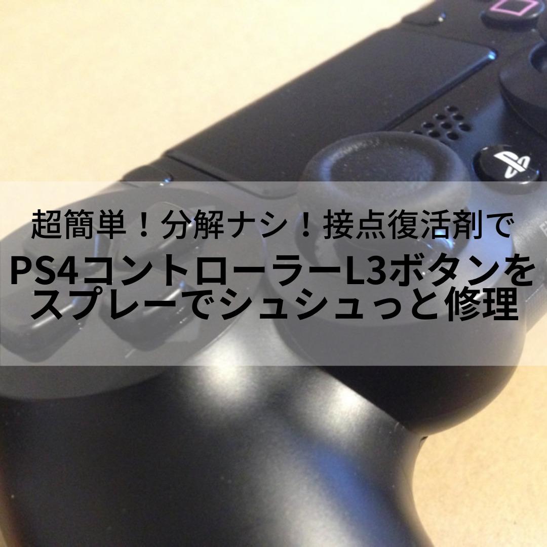 超簡単PS4コントローラーL3ボタン接点復活剤スプレーでアナログスティックの修理