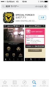 specialforce_app_01