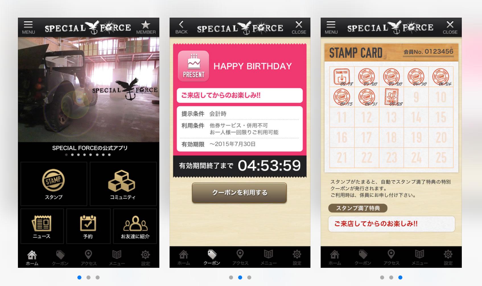 サバゲーフィールド 焼津スペシャルフォースの公式アプリがリリース!