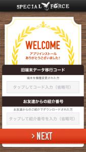 specialforce_app_03