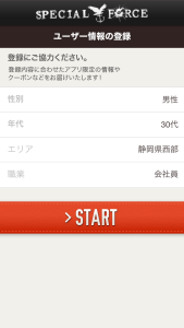 specialforce_app_04