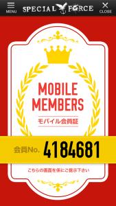 specialforce_app_07