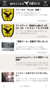 specialforce_app_10