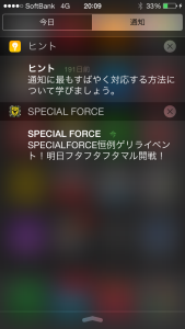 specialforce_app_11