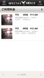 specialforce_app_13