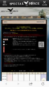 specialforce_app_17