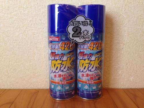 Water repellent spray1