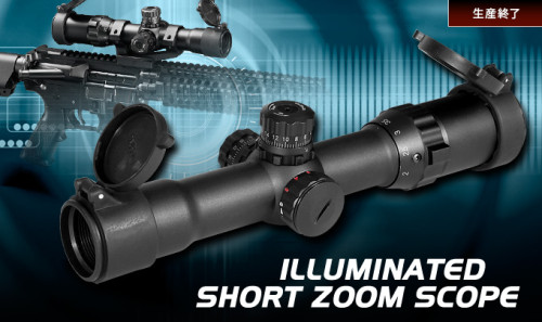 marui_illumi_shortzoom_scope