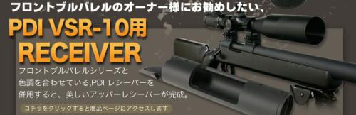 pdi_vsr_receiver