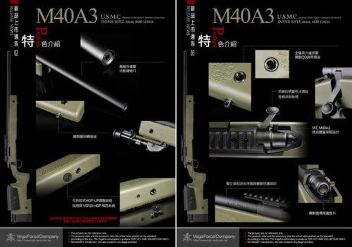 VFC M40A5
