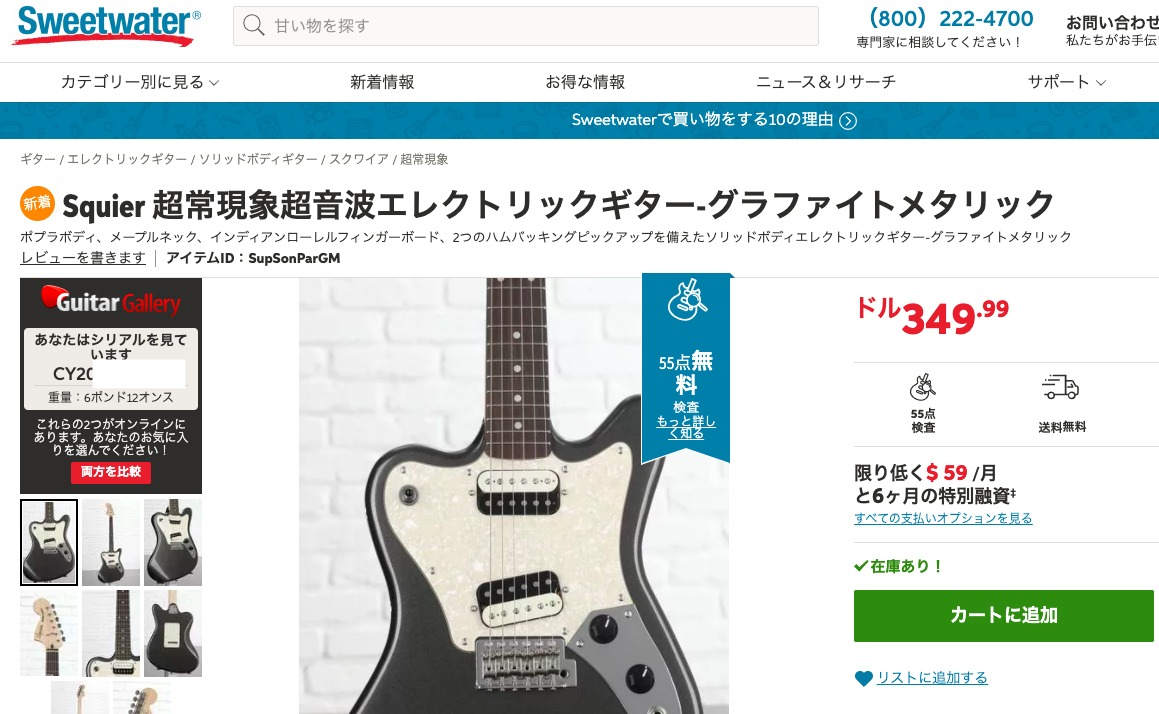 squier super sonic 2020 sweetwater 個人輸入 Google翻訳ページ