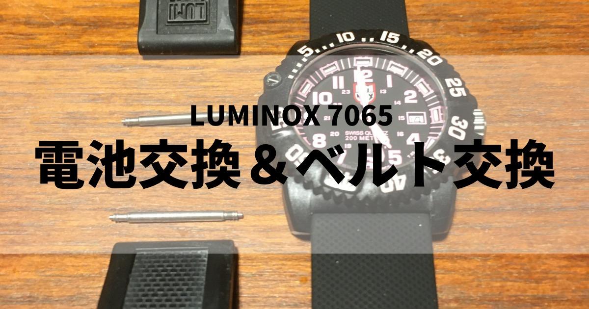 LUMINOX 電池交換 ベルト交換