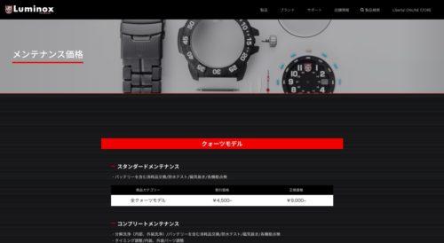 luminox.jp 公式サイトメンテナンス価格
