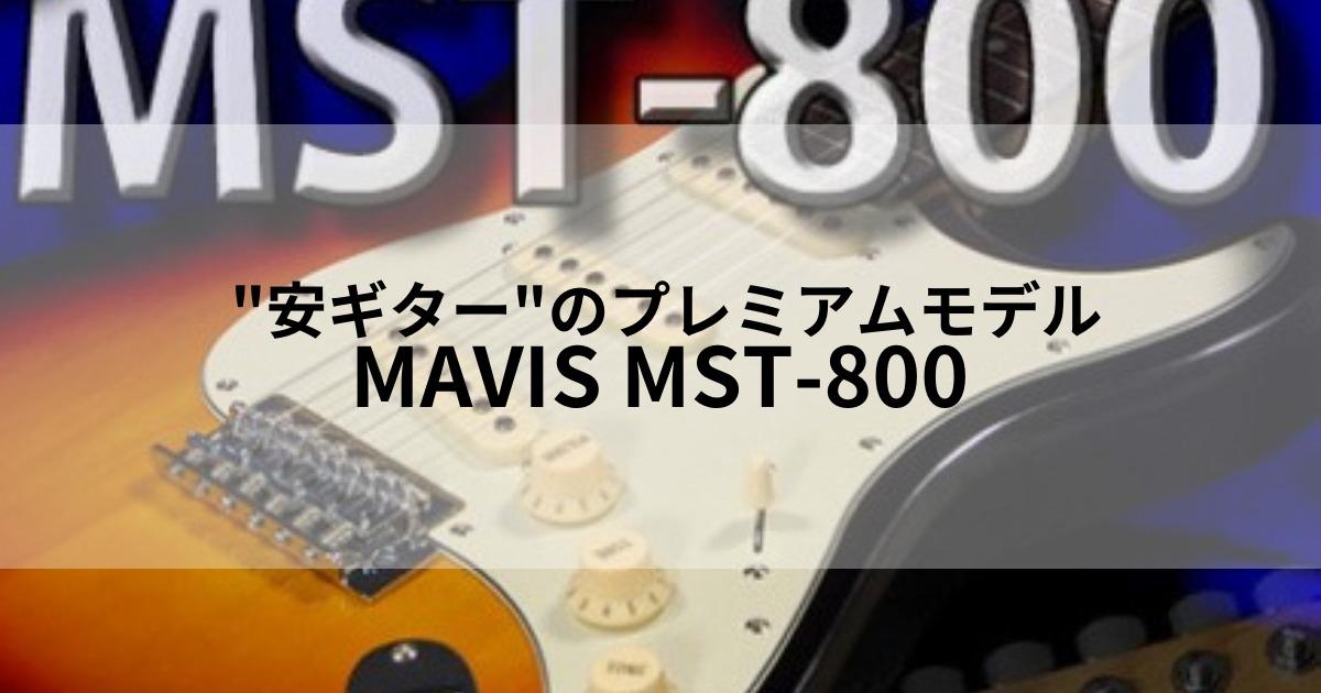 """""""安ギター""""のプレミアムモデル MAVIS MST-800 レビュー"""