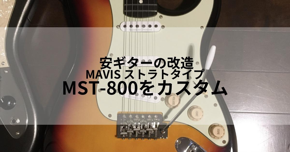 安ギターの改造 MAVIS ストラトタイプ MST-800をカスタム