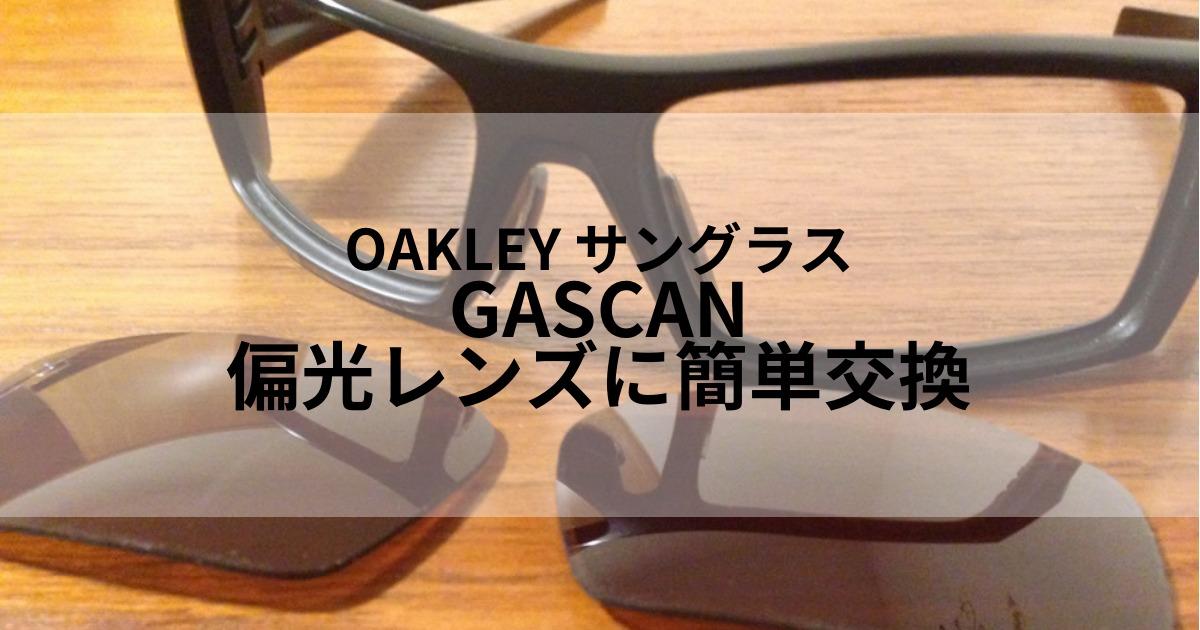 OAKLEY GASCAN サングラスを偏光レンズに簡単交換