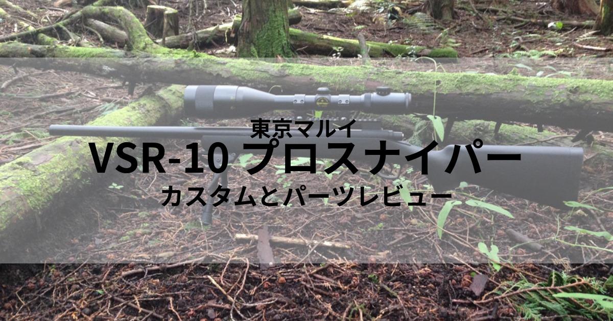 東京マルイ VSR-10 プロスナイパー カスタムとパーツレビュー