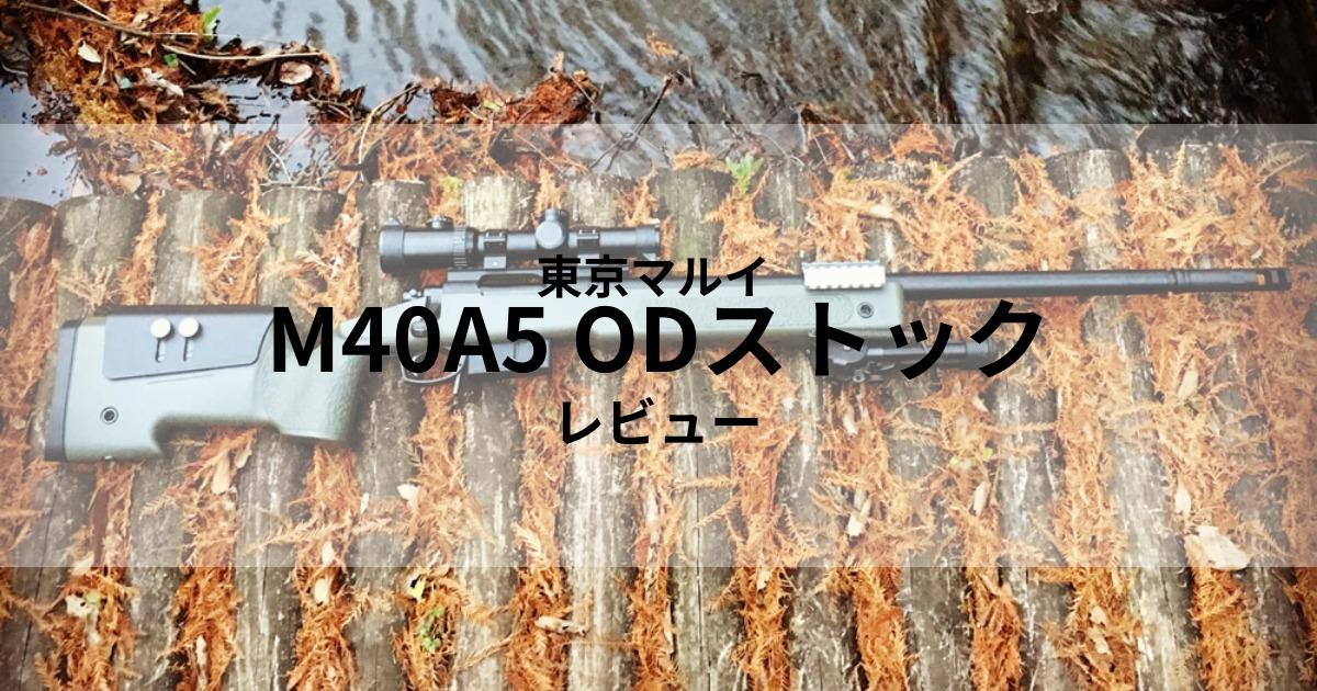東京マルイ ボルトアクションライフル M40A5 ODストック レビュー