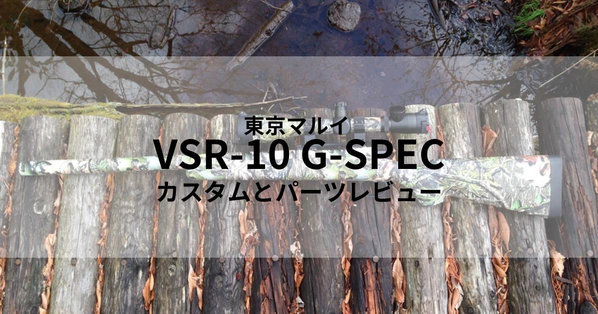 東京マルイ VSR-10 G-SPEC カスタムとパーツレビュー
