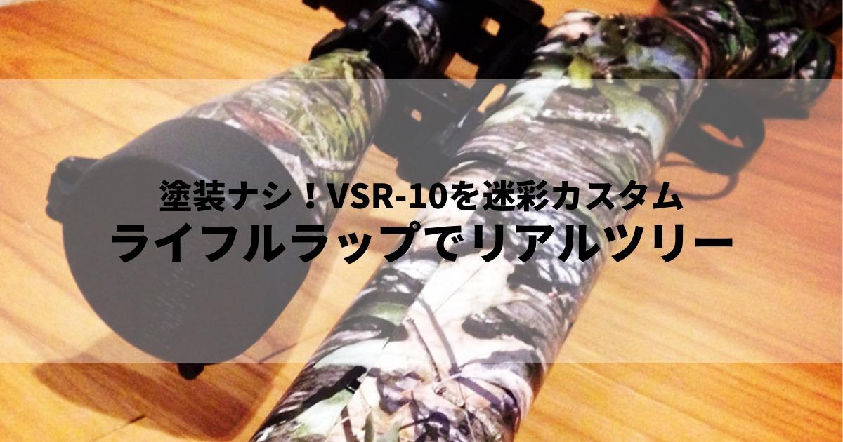塗装ナシ!VSR-10の迷彩カスタム MOSSY OAK ライフルラップでリアルツリーカモフラージュ