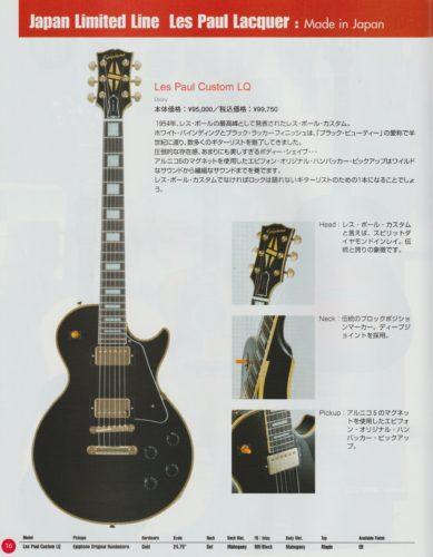Epiphone Japan Limited Line Les Paul LQ