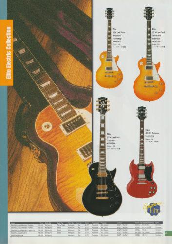 Epiphone Japan カタログ 2002年11月 ELITE レスポール