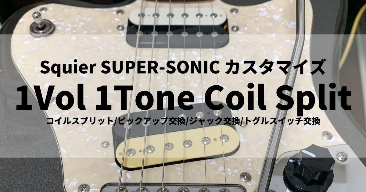 squiersupersonic_1vol_1tone_coilsplit